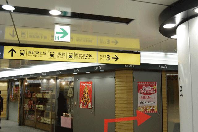 池袋駅3番出口