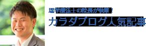 カラダブログ人気記事