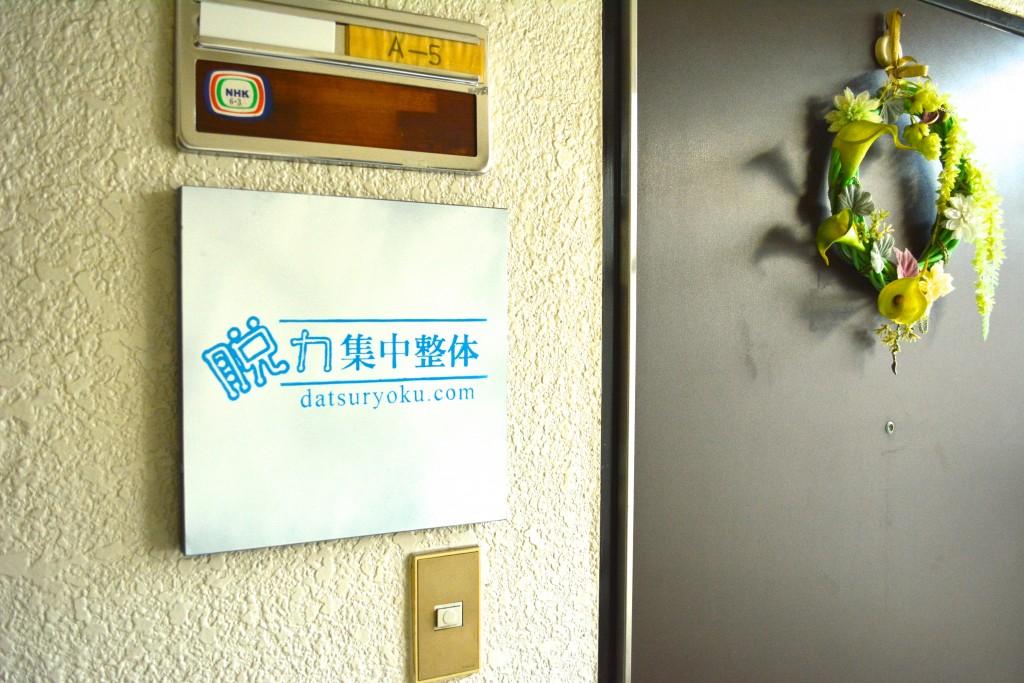 表札とドア前