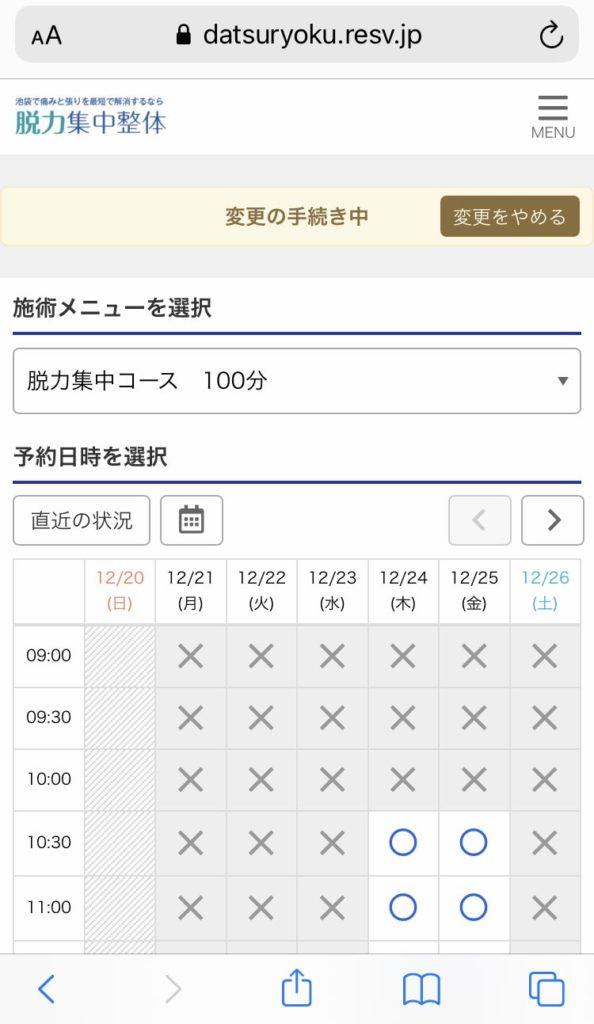 予約変更ページ