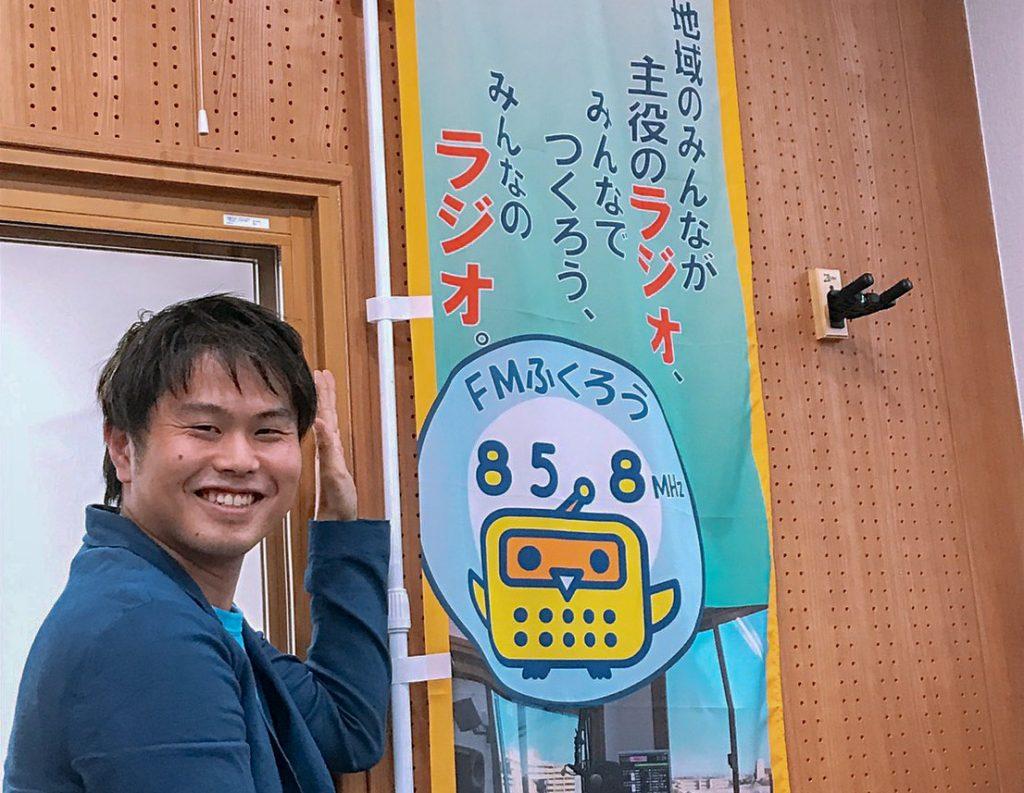 ふくろうFMのノボリとツーショット