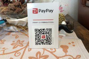 PayPay(QRコード決済)のバーコード