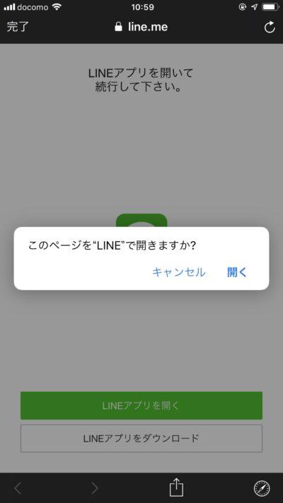 LINEを開く