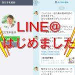 LINE@脱力集中整体はじめました!