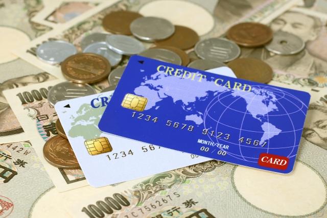 現金とクレジット