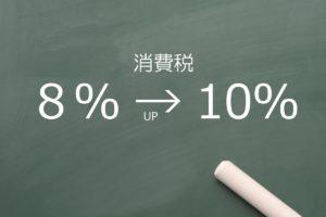 消費税10%にアップ