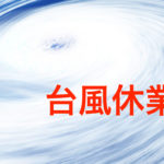 台風休業のお知らせ