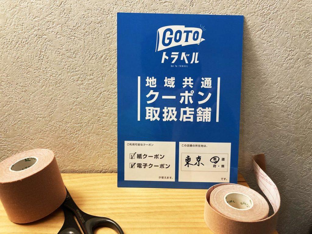 Gotoトラベル取扱店舗の証明ステッカー
