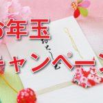 【1/31まで】お年玉キャンペーン20%割引【来店6月まで】